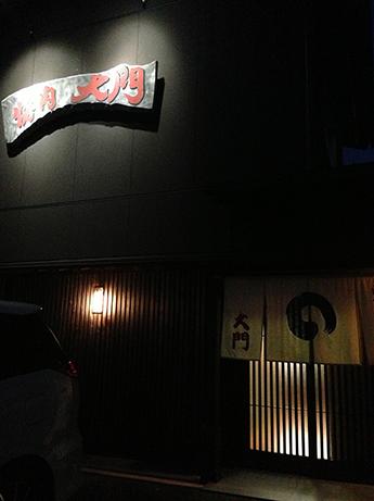 2015 9 7 焼肉大門1