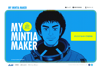 「MY MINTIA MAKER」
