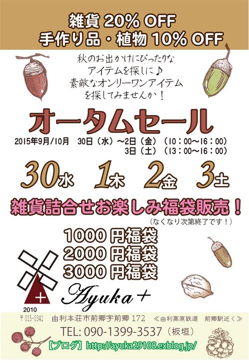 Ayuka+2015年オータムセールチラシ