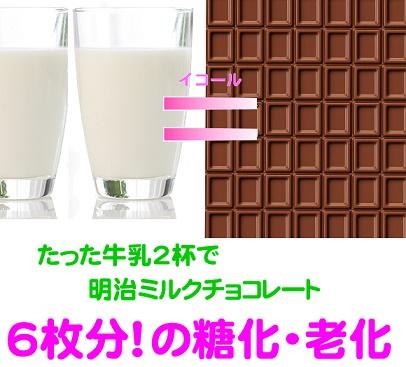 milk8[1]