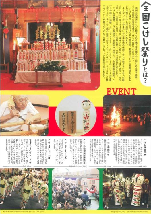 20150905naruko3.jpg