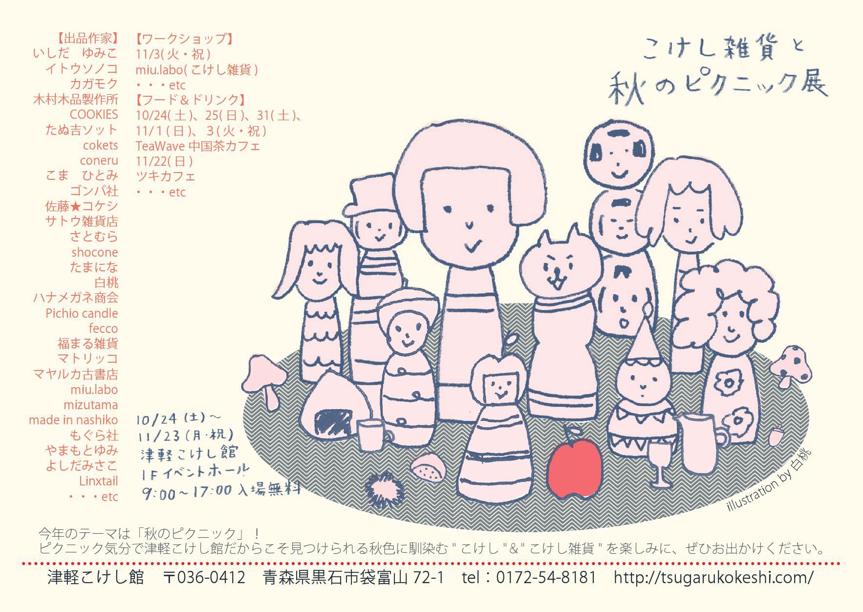20151024津軽雑貨展