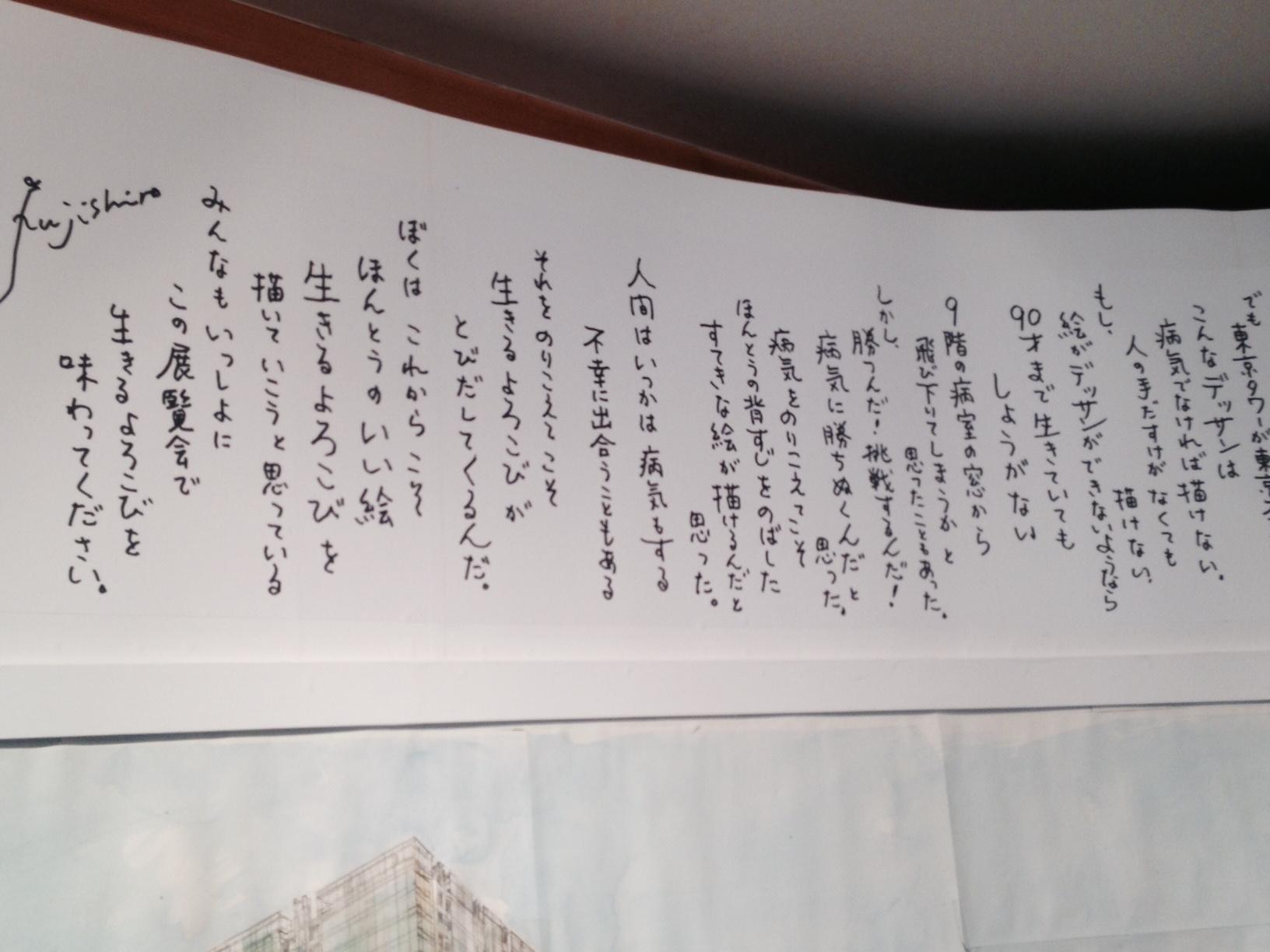 藤城清治影絵展メッセージボード