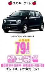 blog-547 新型 アルト L ブラック H27年式