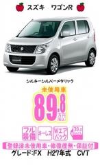 blog-649 スズキ ワゴンR FX シルバー H27年式