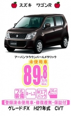 blog-653 スズキ ワゴンR FX ブラウン H27年式
