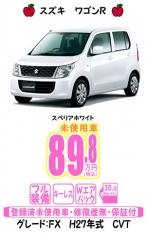 blog-652 スズキ ワゴンR FX ホワイト H27年式