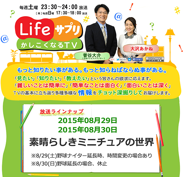 lifeサプリ5