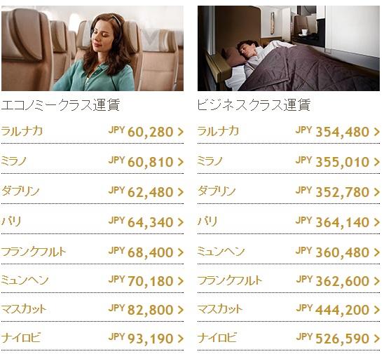 エティハド航空 96時間セール ミラノ往復総額60,280 円より さらに3倍マイルも