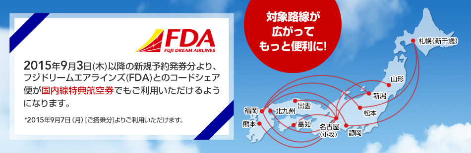 フジドリームエアラインズ(FDA)とのコードシェア便が国内線特典航空券の対象になります