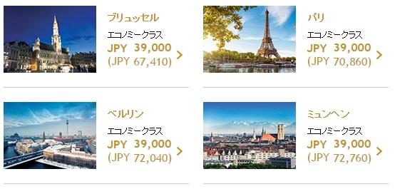 エティハド航空 秋のヨーロッパ・セール 往復39,000円より