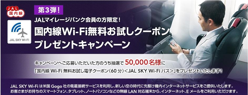 JAL 第3弾! 国内線Wi-Fi無料お試しクーポンプレゼントキャンペーン1