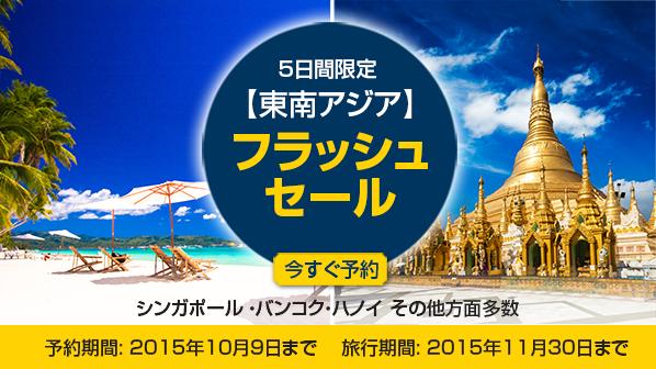エクスペディア 5日間限定 東南アジア -フラッシュセール