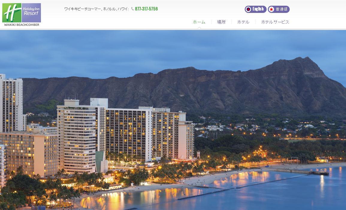 ホリデイ・イン・リゾート・ワイキキビーチコマー ハワイへの旅で、5泊目が無料