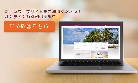 カタール航空 ウェブサイト・リニューアルでオンライン特別割引を実施中。