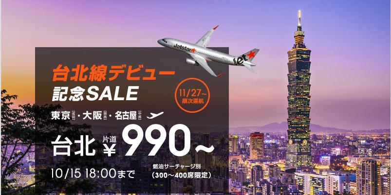 ジェットスター 台北 新規就航!記念セールは片道¥990~