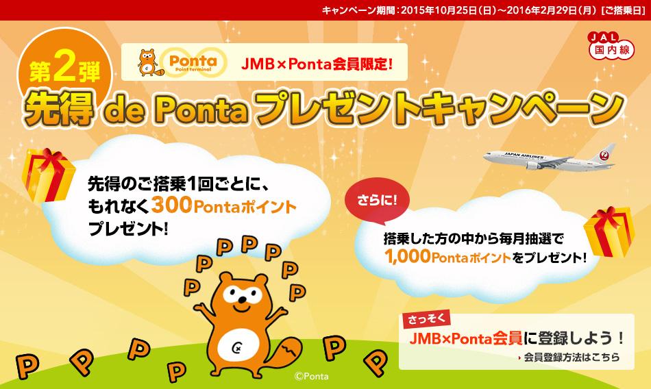 JAL 第2弾 先得 de Ponta プレゼントキャンペーン