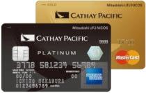 キャセイパシフィック航空 ゴールドカードの初年度年会費無料と15,000マイル