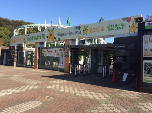 東山動植物園1