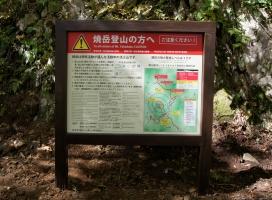 焼岳登山注意看板