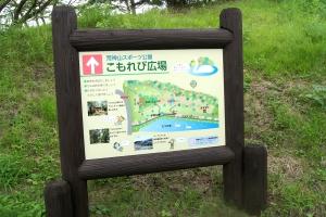 荒神山スポーツ公園2