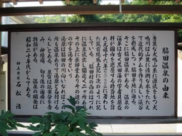 脇田温泉の由来
