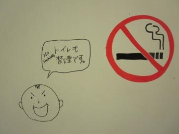 店内全面禁煙