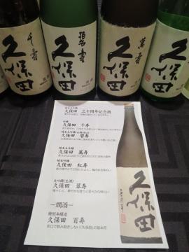 本日のお酒メニュー