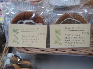 この日は、ひょうたんの焼き菓子も販売されてました