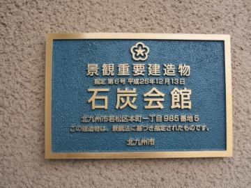 景観重要建造物の表示