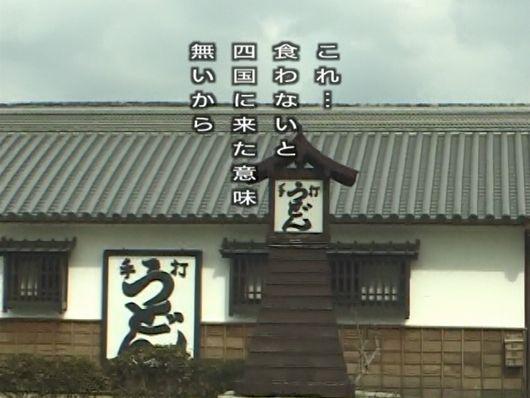 suidou udonn02