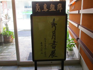 H27年小澤秀月展 007