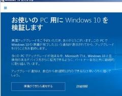 Windows10予約した