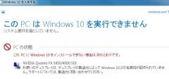 Windows10不可って、え~!