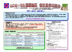 2015_会社見学交流会パンフレット