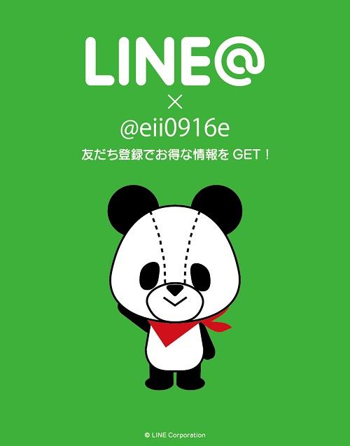 LINEカードイメージ (00000002)ブログ