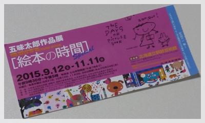 五味太郎作品展2015年10月