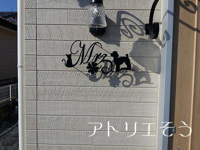 【Mr.る~】ペットサロンのサイン設置写真