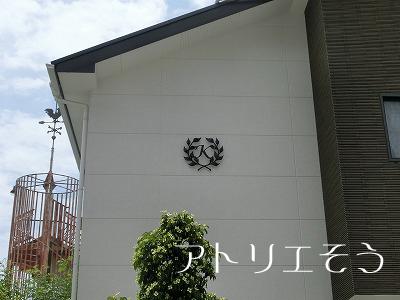オリジナルアルミ妻飾りFタイプ+K設置写真