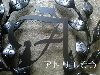 オリジナルアルミ製妻飾りFタイプ+イニシャルA+犬+猫