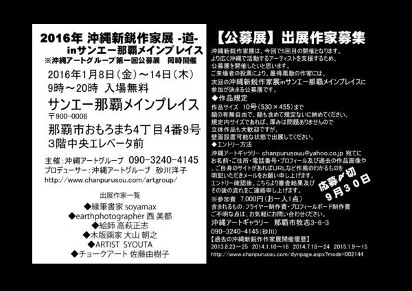 沖縄アートグループ第一回公募展