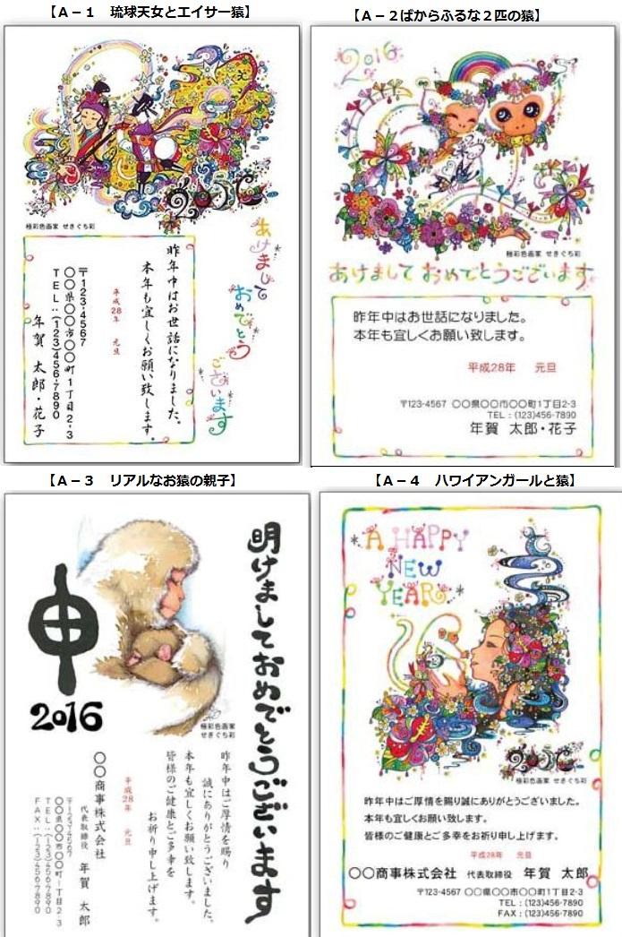 2016ラミネックスセンター年賀状沖縄アートグループ