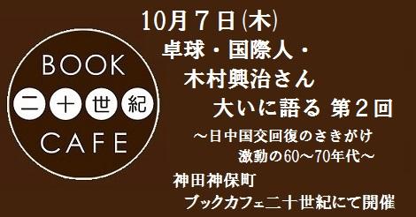 cafeeventtakkyuu002.jpg