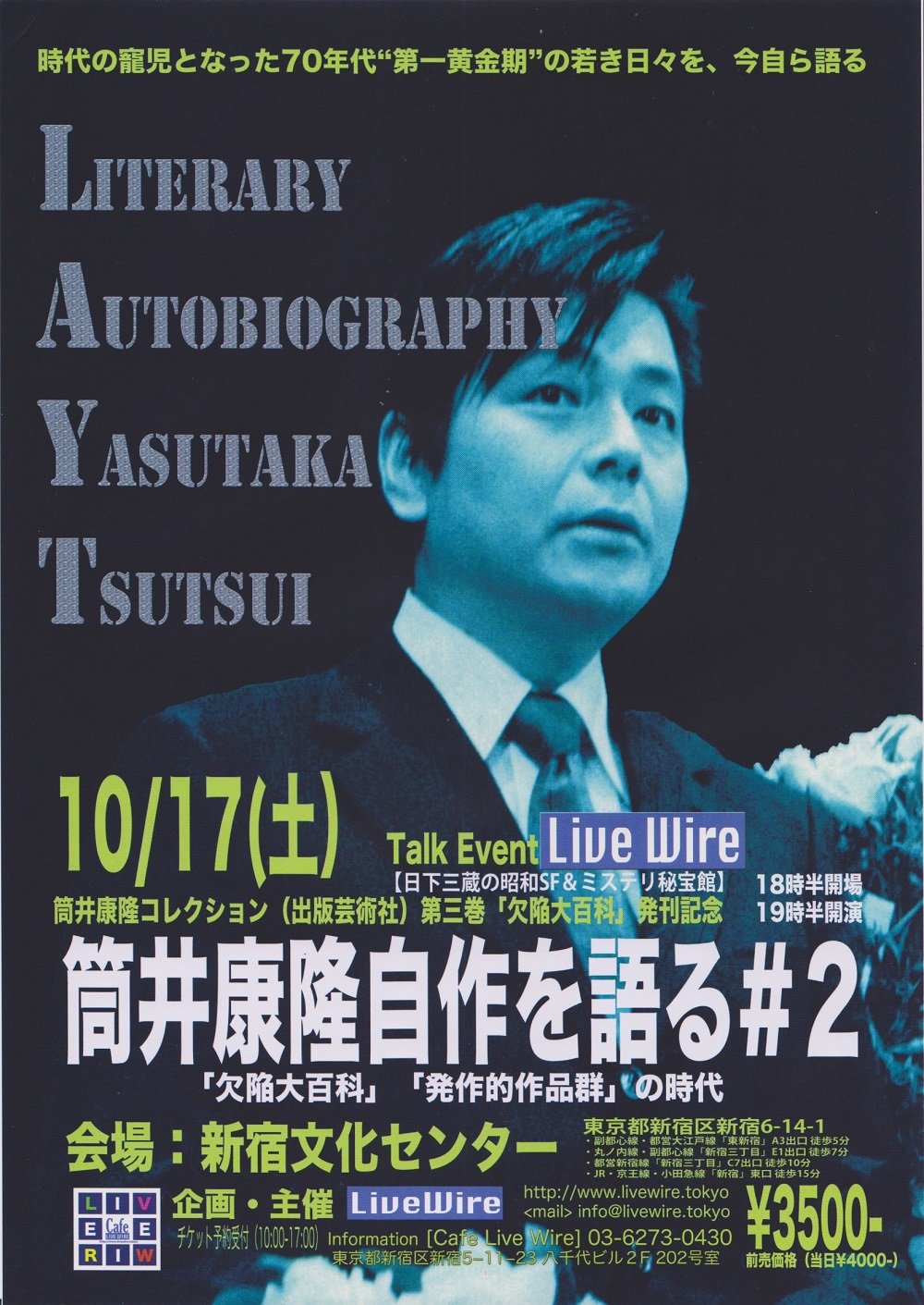 tsutsui002.jpg