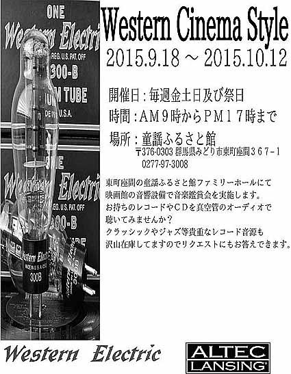 wesutandouyoukan1_20150918110218a07.jpg