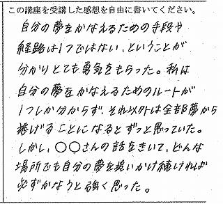 古川黎明(社会人)1