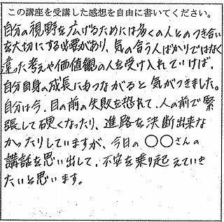 古川黎明(社会人)2