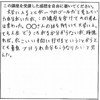 古川黎明(大学生) 3
