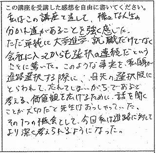 古川黎明(社会人)5