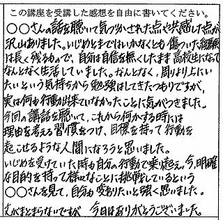 古川黎明(大学生) 2